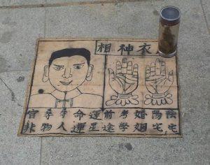 אבחנת פנים סינית